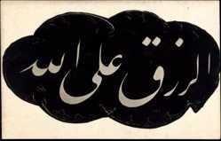 Ak Türkei, Türkische Kalligrafie, Arabische Schrift